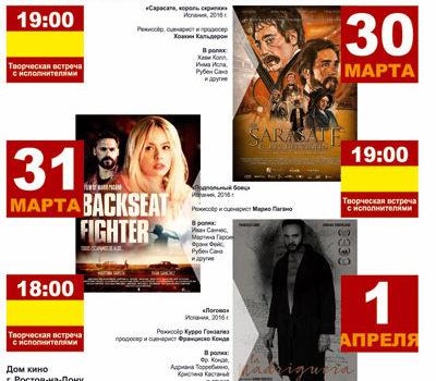 El Festival Bridge of Arts ofrece por primera vez una muestra de cine español