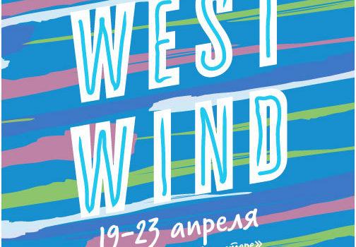 WestWind da a conocer las películas europeas que se proyectarán en Rusia