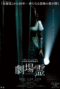 'Ghost Theater', estreno en Dark